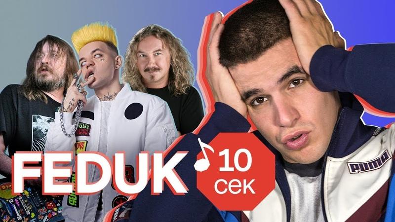 Узнать за 10 секунд | FEDUK угадывает треки Элджея, ЛСП, Face, Урганта и еще 31 хит