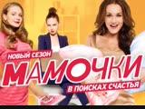 Музыка из рекламы СТС - Мамочки. Премьера нового сезона (Россия) (2017)