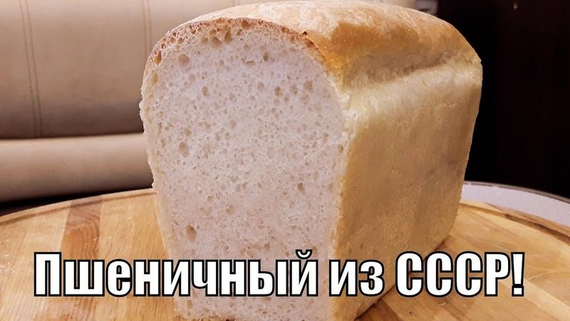 Вкуснючий пшеничный хлеб кирпичиком из СССР по 20 копеек Bread from the USSR