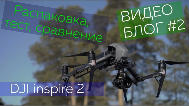 Видеоблог2: Распаковка, тест с DJI inspire2. Сравнение с iphone7, sony fs700, sony a7s2