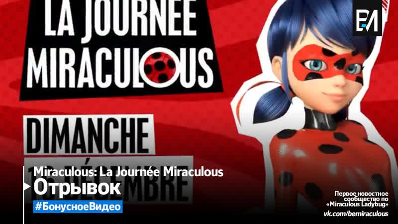 Miraculous: Les Aventures de Ladybug et Chat Noir | La Journée Miraculous (Clip 1)