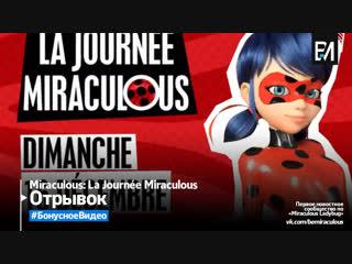 Miraculous: Les Aventures de Ladybug et Chat Noir | La Journée Miraculous (Clip #1)