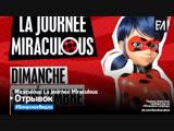 Miraculous: Les Aventures de Ladybug et Chat Noir   La Journée Miraculous (Clip #1)