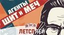 Oh My Lets PLAY! Агенты Щит и Меч — летсплей с Константином Комаровым ЗВЕЗДА