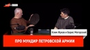 Борис Мегорский про мундир петровской армии