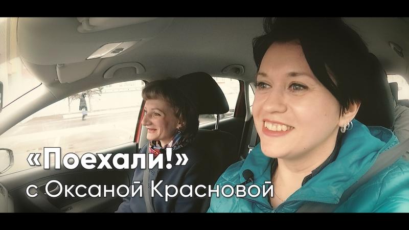 Поехали с Оксаной Красновой