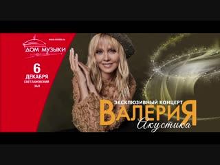 6 декабря - эксклюзивный акустический концерт Валерии (анонс)
