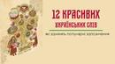 12 Красивих українських слів, які замінять популярні запозичення