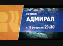 Смотрите Адмирал на Рифей ТВ