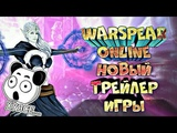 Warpear Online:Новый Трейлер Игры!Дикая Наркомания!