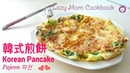 韓式煎餅 - 簡單做法 [懶媽媽開飯啦!]