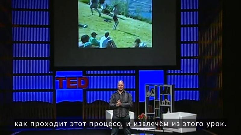 Как создать движение | Дерек Сиверс | TED Talk