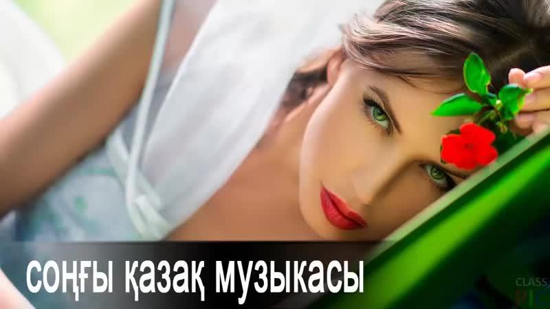 2018 казахские песни ★ последняя казахская музыка ★ лучшая песня ★ звучит много