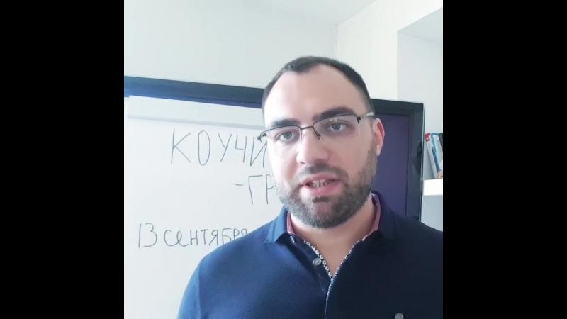 Приглашение на обучение в коучинг группу от Дениса Тесленко - 5