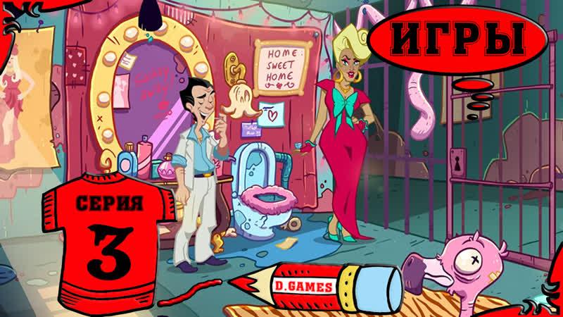 Leisure Suit Larry Wet Dreams Don't Dry 3 серия
