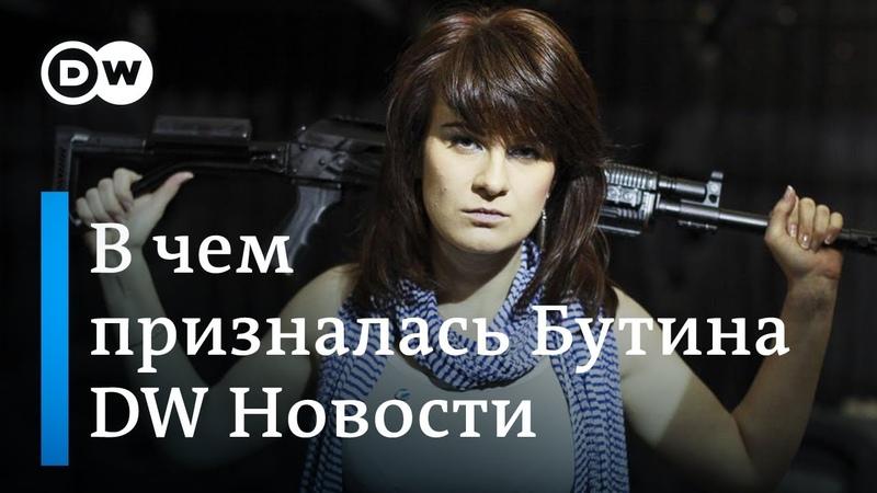 Оружие, опасные связи, шпионаж: в чем на самом деле призналась Мария Бутина - DW Новости (14.12.18)