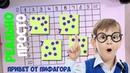 Как выучить таблицу умножения ЛЕГКО обычный голос таблица Пифагора