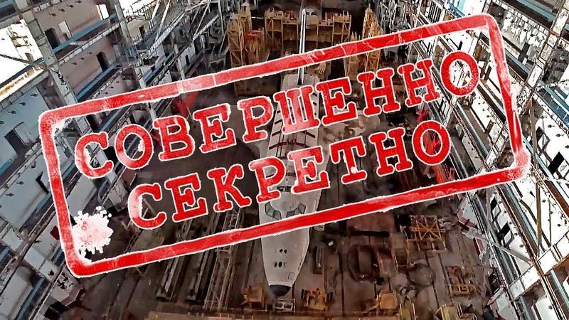 Тайны покрытые мраком. Заброшенные Космические корабли СССР.