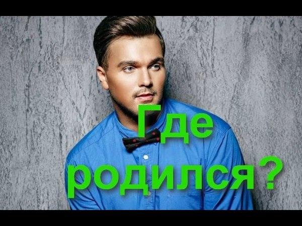 Александр Панайотов. Где родился и кто по национальности?