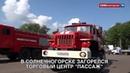 В Солнечногорске ищут виновных в пожаре в торговом центре «Пассаж»