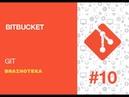 Введение в GIT. Урок 10. Регистрация на BitBucket