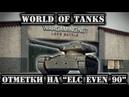 World of Tanks ☢ Отметки на ELC EVEN 90 | 40,13%