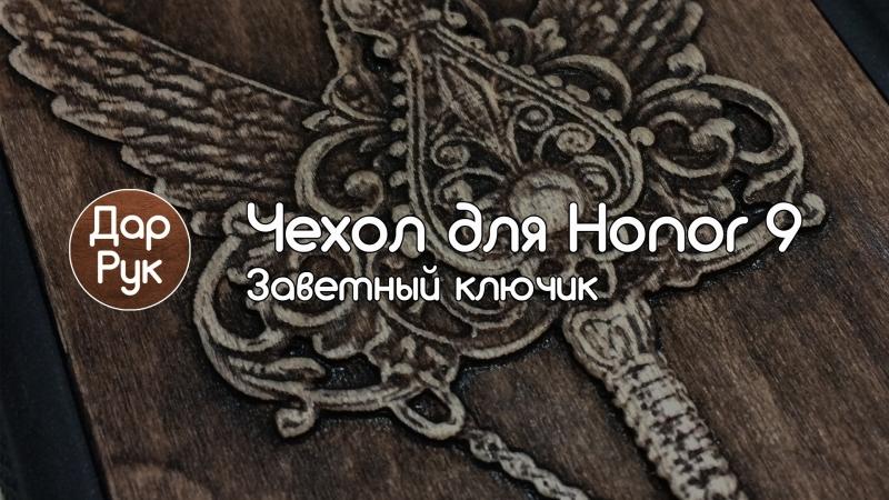 Чехол для Huawei Honor 9 из дерева клен, ручная работа, Заветный ключик