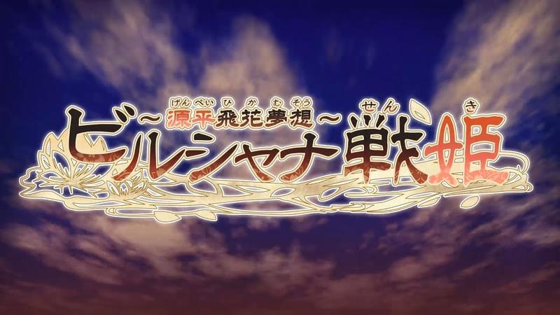 Официальный трейлер Birushanah Senki Genpeiden 2