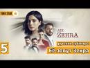 5-я серия «Её зовут Зехра» (субтитры)