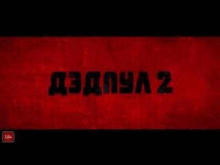 Дэдпул 2. Официальный трейлер 2