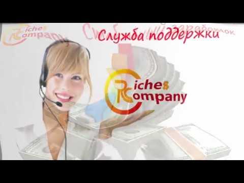 Маркетинг Компании Riches company