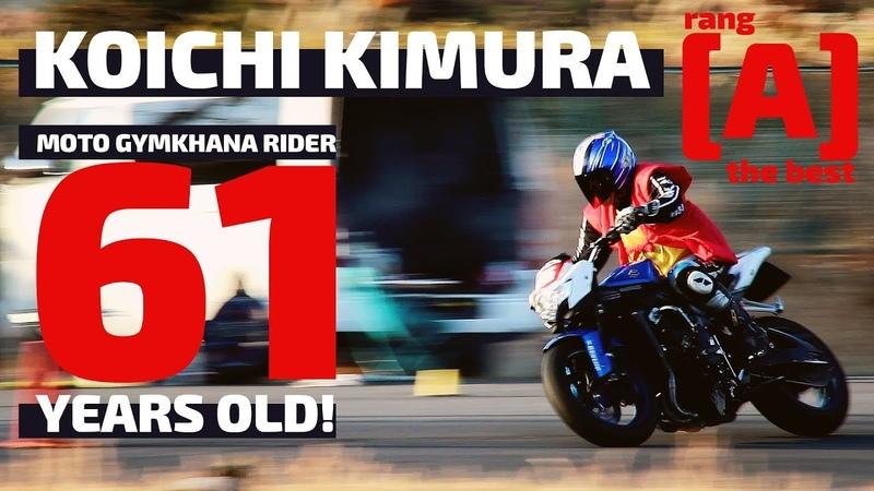 2017 JAGE4 Moto Gymkhana [A] H1 Koichi Kimura (GSX-R750)