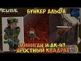 ПРОХОДИМ БУНКЕР АЛЬФА! ЯРОСТНЫЙ КВАДРАТ! МИНИГАН И АК-47! ГАЙД! - Cube SurvivalLDOE