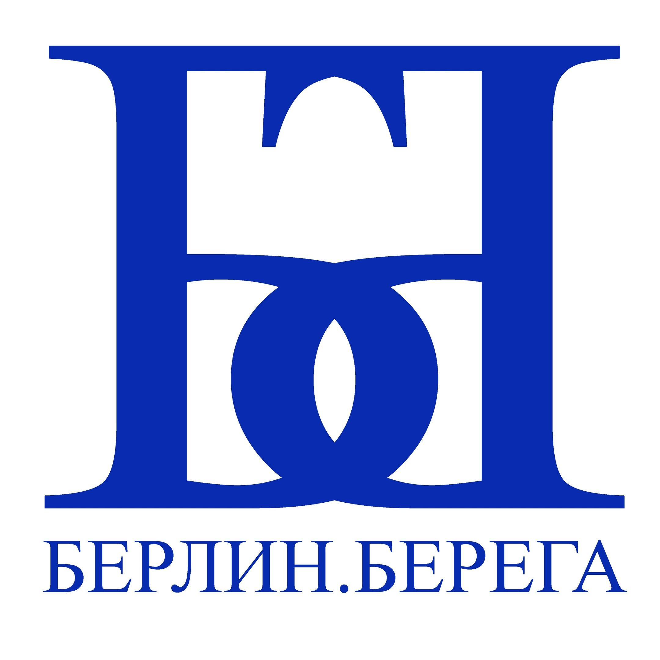 "Литературный журнал ""Берлин.Берега"""