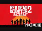 🎮Red Dead Redemption 2🎮Прохождение #3
