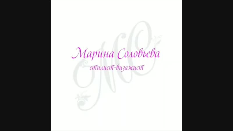 Стилист визажист Марина Соловьева