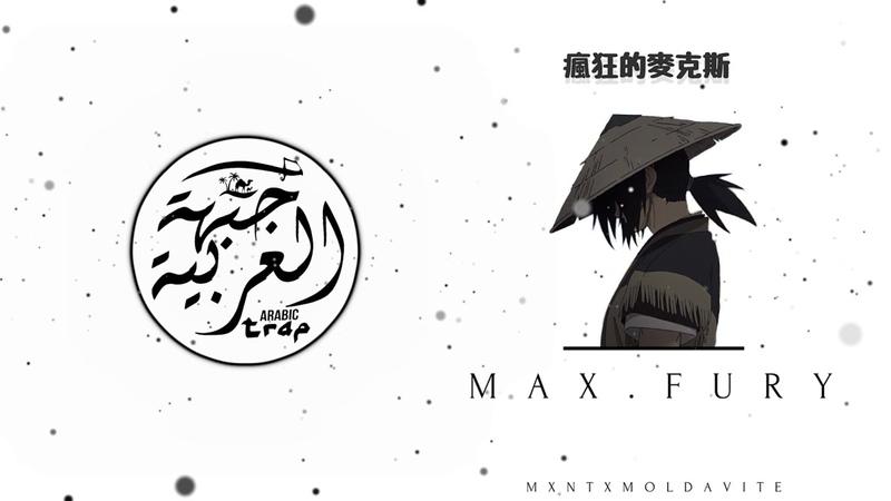 MXNT x Moldavite - Max Fury ( Trap Music / Heavy Bass )