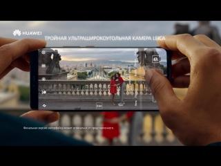 Huawei Mate 20 и Mate 20 Pro. #ЭраВысшегоРазума