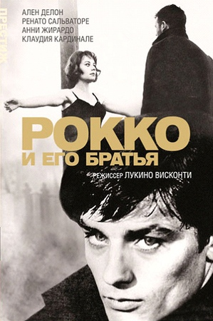 Рокко и его братья (1960) — КиноПоиск » Freewka.com - Смотреть онлайн в хорощем качестве