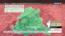 Новости на Россия 24 Спецпредставитель Генсенка ООН проинформирован о мерах по спасению населения Восточной Гуты