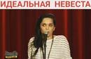 """Stand up Комик on Instagram """"Юлия Ахмедова - идеальная невеста... Отметь знакомых😂😂😂 Ставьте ❤, подписывайтесь на @stand_up_komik и делитесь с д..."""