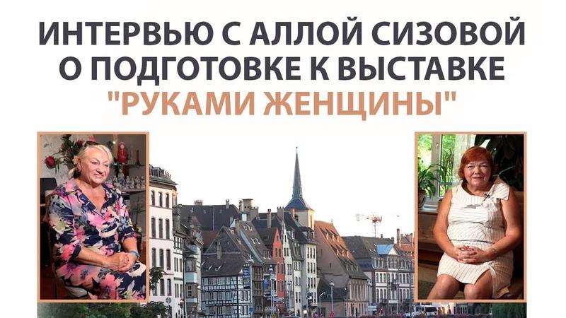 ИНТЕРВЬЮ О подготовке к выставке Руками женщины. Алла Сизова - президент ассоциации Русский Дом