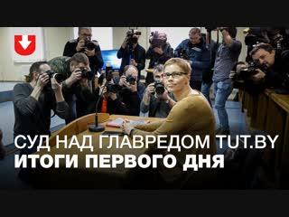 Суд над Мариной Золотовой: итоги первого дня (дело БЕЛТА)
