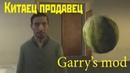 Garry's mod Китаец продавец