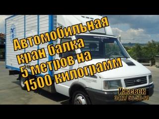 Автомобильная кран-балка 5 метров на 1500кг