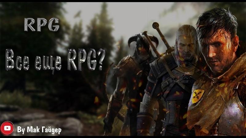 Что такое РПГ и отыгрыш роли?