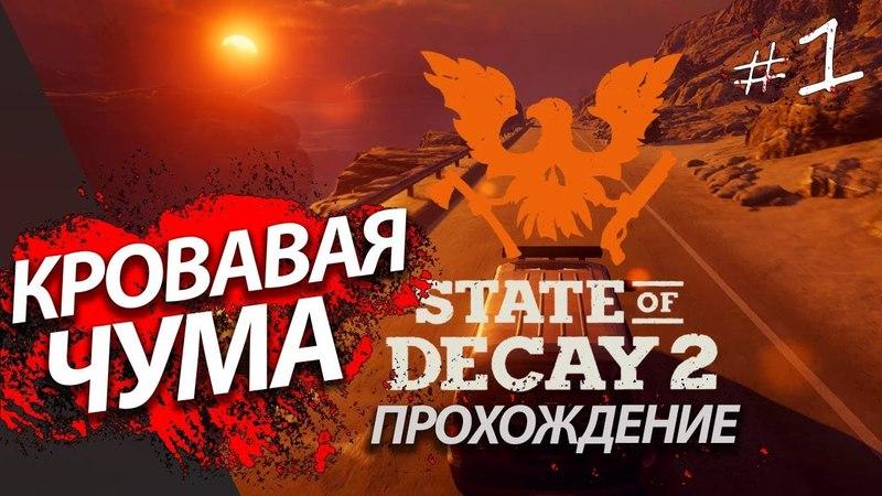 STATE of DECAY 2 - Кровавая Чума - Прохождение На Русском