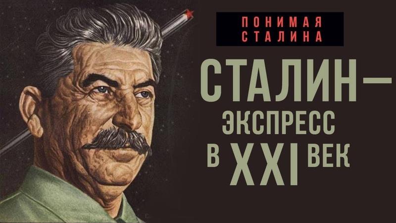 Как у народа украли светлое будущее Мегапроекты эпохи Сталина Николай Сапелкин