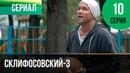▶️ Склифосовский 3 сезон 10 серия - Склиф 3 - Мелодрама | Фильмы и сериалы - Русские мелодрамы