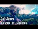 Есенин Собаке Качалова
